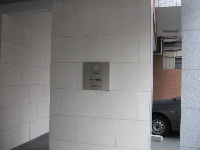 グラーサ中野坂上の看板
