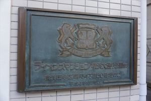 ライオンズマンション横浜大通り公園第3の看板