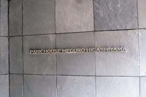 パークハウス目黒東山の看板
