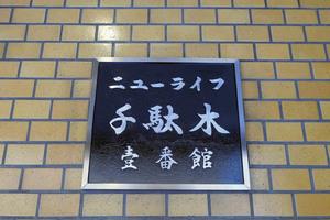 ニューライフ千駄木1番館の看板