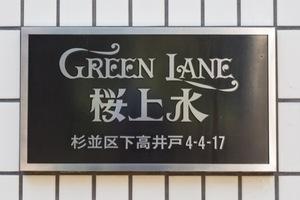 グリーンレーン桜上水の看板