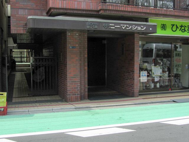 新宿サニーマンションのエントランス