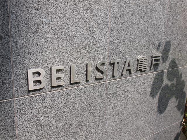 ベリスタ亀戸の看板