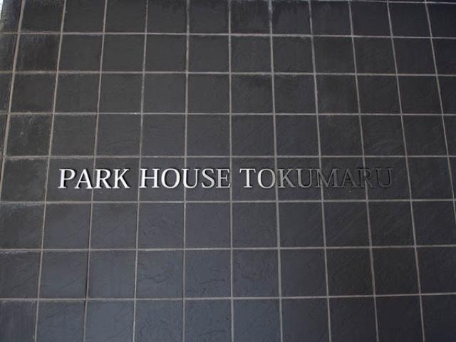 パークハウス徳丸の看板
