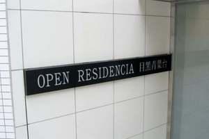 オープンレジデンシア目黒青葉台の看板