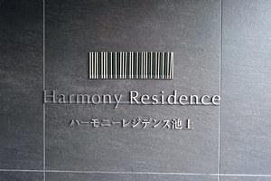 ハーモニーレジデンス池上の看板