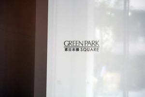 グリーンパーク東日本橋スクエアの看板