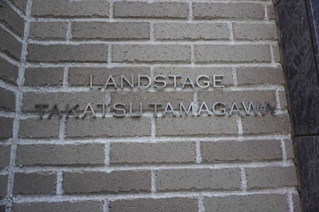 ランドステージ高津多摩川の看板