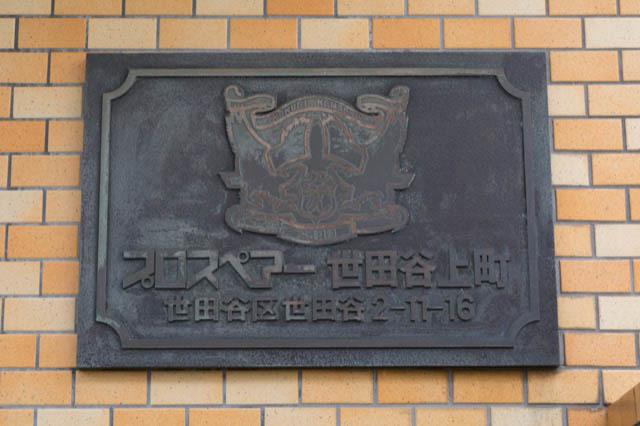 プロスペアー世田谷上町の看板