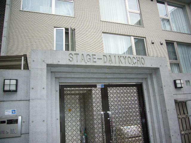 ステージ大京町の看板