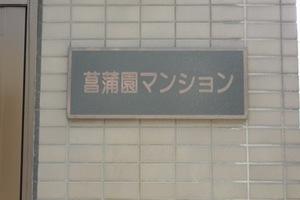 菖蒲園マンションの看板