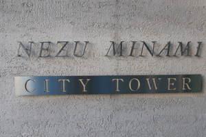 根津南シティタワーの看板