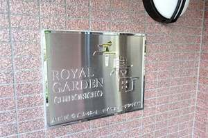 ロイヤルガーデン千鳥町の看板