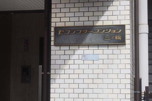 セブンスターマンション三ノ輪の看板