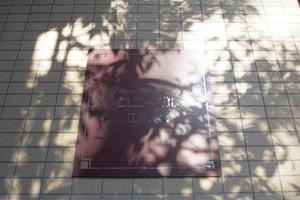 ユニーブル江戸川橋の看板
