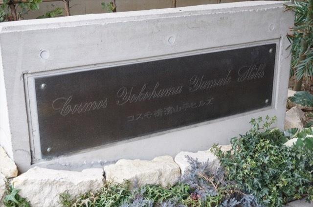 コスモ横濱山手ヒルズの看板