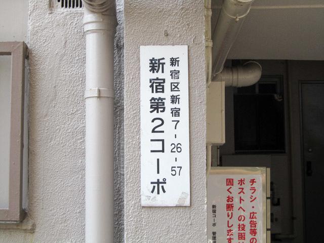 新宿コーポ2号館の看板