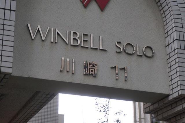ウインベルソロ川崎第11の看板