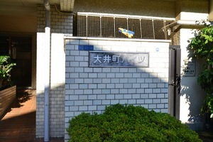 ニチメン大井町ハイツの看板