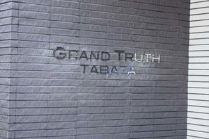 グラントゥルース田端の看板