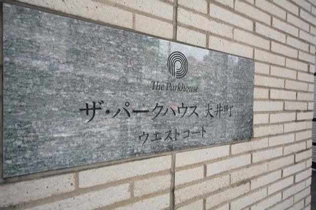 ザパークハウス大井町ウエストコートの看板