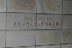 グランウェリス哲学堂公園の看板