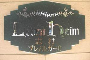 レーベンハイム志村プレノルガールの看板