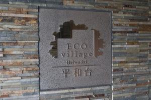 エコヴィレッジ平和台の看板