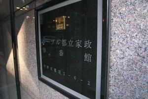 ルーブル都立家政参番館の看板