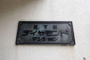 佐下橋ダイヤモンドマンションの看板
