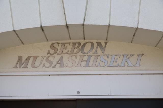 セボン武蔵関の看板