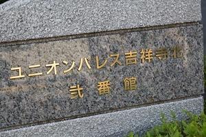 ユニオンパレス吉祥寺北弐番館の看板