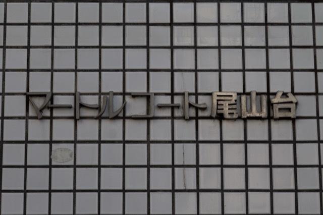 マートルコート尾山台の看板
