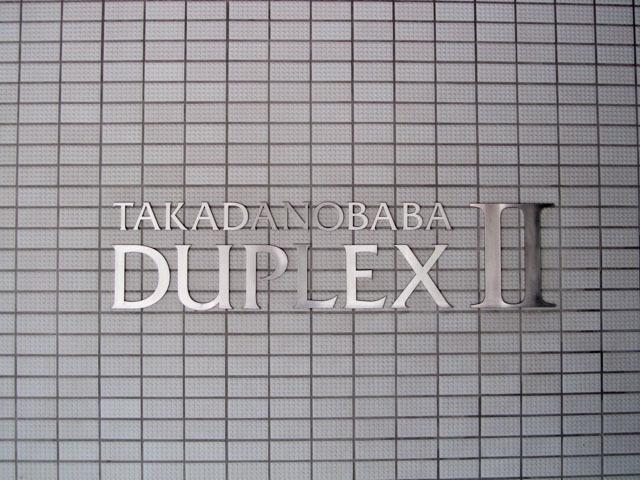 高田馬場デュープレックス2の看板