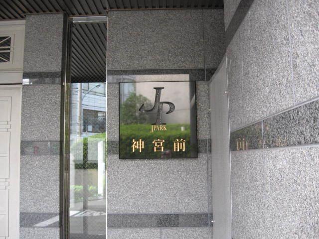 ジェイパーク神宮前の看板