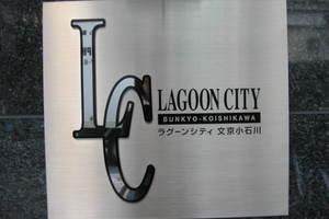 ラグーンシティ文京小石川の看板