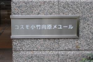 コスモ小竹向原メユールの看板
