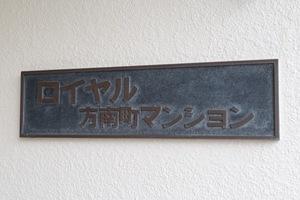 ロイヤル方南町マンションの看板