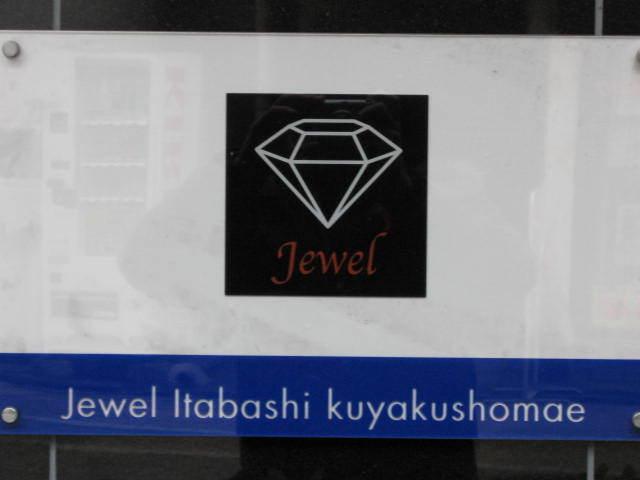 ジュエル板橋区役所前の看板
