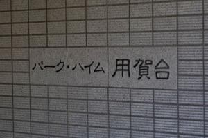 パークハイム用賀台の看板