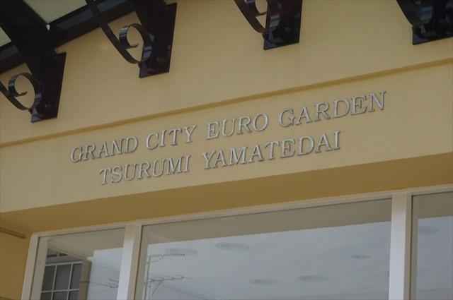 グランシティユーロガーデン鶴見山手台の看板