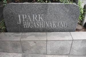 ジェイパーク東中野の看板