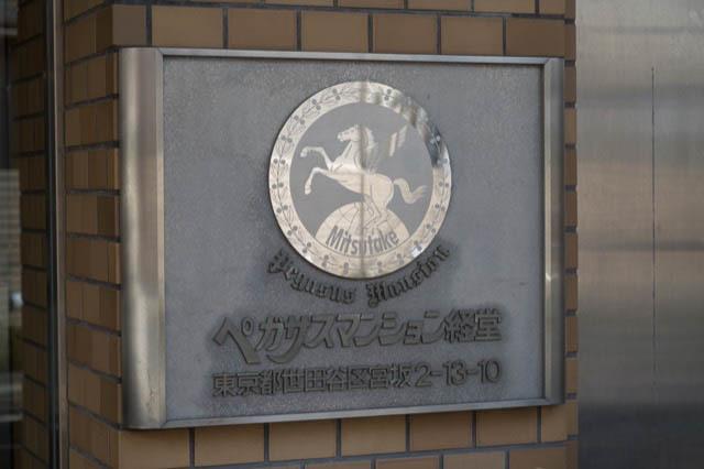 ペガサスマンション経堂の看板