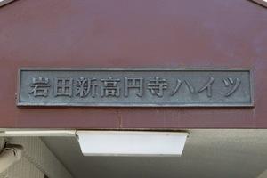 岩田新高円寺ハイツの看板