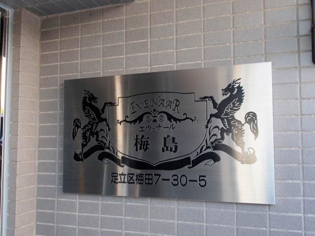 エヴェナール梅島の看板