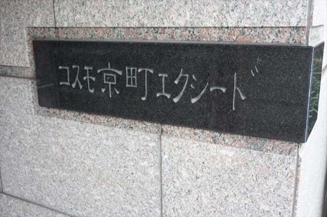 コスモ京町エクシードの看板