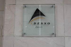 アデッソ大森の看板