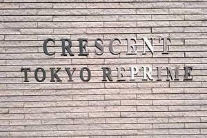 クレッセント東京リプライムの看板