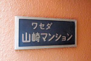 ワセダ山崎マンションの看板