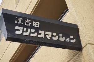 江古田プリンスマンションの看板